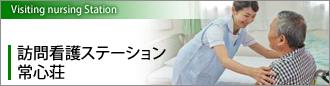 訪問看護ステーション 常心荘