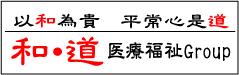 「和・道」医療福祉グループ