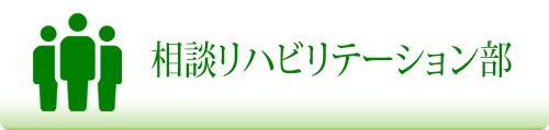 相談リハビリテーション部